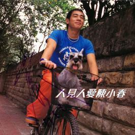 人见人爱陈小春 1998 Jordan Chan