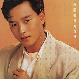 為妳鍾情 1985 Leslie Cheung