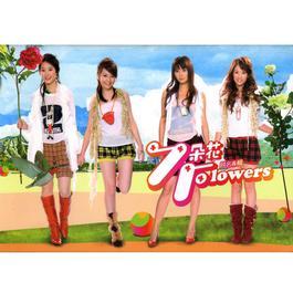 7 Flowers 2007 七朵花