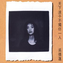 Wu Chien Lien-Tien Hsia Lang Tzu Pu Tu Ni I Jen 1994 吴倩莲