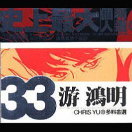 33多料金選 2002 游鴻明