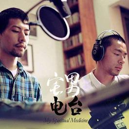 宅男電臺 OST 2011 宅男電臺