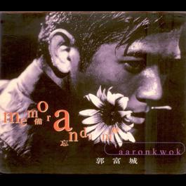 備忘錄 1995 Aaron Kwok