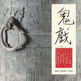 Kronos Quartet, with Wu Man - Tan Dun: Ghost Opera 2004 Kronos Quartet