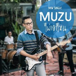 ฟังเพลงอัลบั้ม Muzu (New Single 2014)