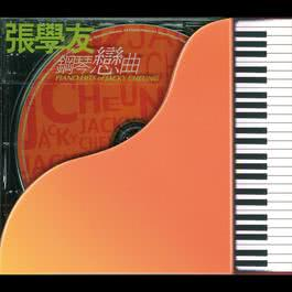 Piano Hits Of Jacky Cheung 2012 甘仕良