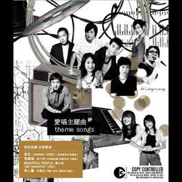 Ai Chang Zhu Ti Qu 2004 Various Artists