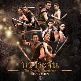 ฟังเพลงอัลบั้ม เพลงประกอบละคร บางระจัน-(Ost.Bang Ra Jan)