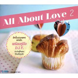 เพลง เธอคือเหตุผล. อัลบั้ม All About Love 2 · ศิลปิน โอ้ เสกสรรค์ ...