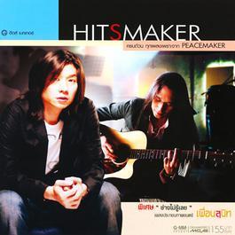 ฟังเพลงอัลบั้ม HITSMAKER
