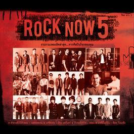 อัลบั้ม ROCK NOW 5