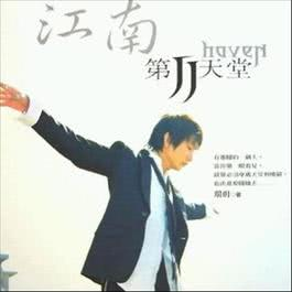 江南 2004 JJ Lin