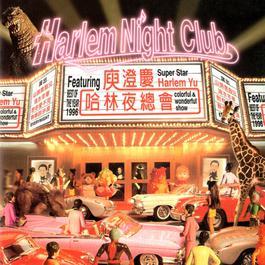 哈林夜总会 1995 Harlem Yu