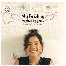 ฟังเพลงอัลบั้ม My Briohny