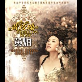 黃玫瑰 2007 黃燦