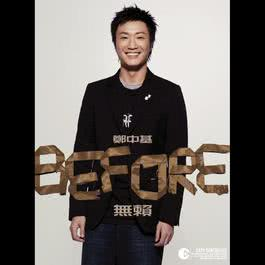 Before After 2005 Ronald Cheng (郑中基)