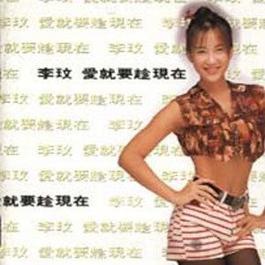 愛就要趁現在 1994 李玟
