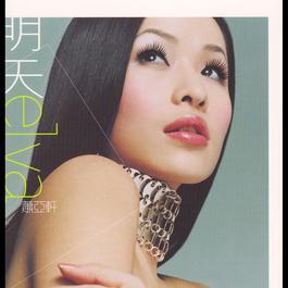 Tomorrow 2014 Elva Hsiao