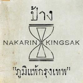อัลบั้ม ป้าง นครินทร์ (New Single)