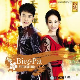 อัลบั้ม Bie & Pat ภาพพิเศษ