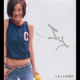 Shei Lai Ai Wo 2000 Joey Yung (容祖儿)