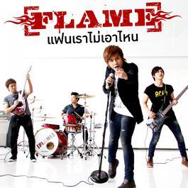 เพลง FLAME