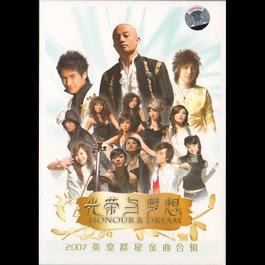 光榮與夢想 2007 Various Artists