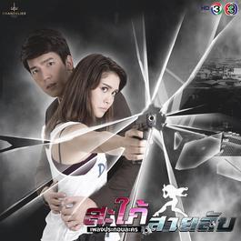 ฟังเพลงอัลบั้ม เพลงประกอบละคร สะใภ้สายลับ-Saphai Sailap (Original Soundtrack)