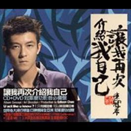 讓我再次介紹我自己 2007 Edison Chen (陈冠希)
