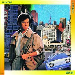 Wang Qing Du Shi 1989 谭咏麟