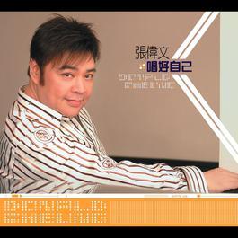 Chang Hao Zi Ji 2007 张伟文