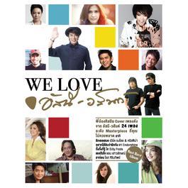 อัลบั้ม We Love อัสนี-วสันต์