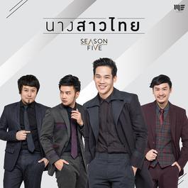 ฟังเพลงอัลบั้ม นางสาวไทย - single