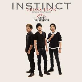 อัลบั้ม Instinct (New Single 2014)