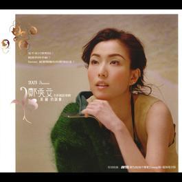 Beautiful Misunderstanding 2012 Sammi Cheng