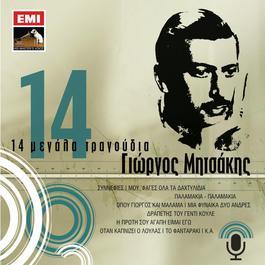 14 Megala Tragoudia - Giorgos Mitsakis 2008 Various Artists