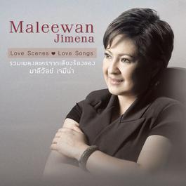 ฟังเพลงอัลบั้ม Love Scenes Love Songs Maleewan Jimena