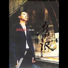 音浪 2003 黄立行