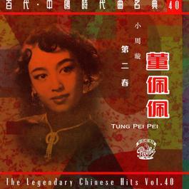 Di Er Chun 1994 董佩佩