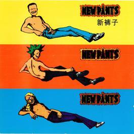 新裤子 1998 新裤子