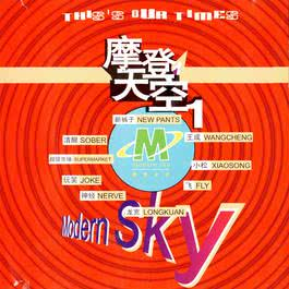摩登天空1 1998 摩登天空