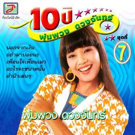 ฟังเพลงอัลบั้ม 10 ปี พุ่มพวง ดวงจันทร์ ชุด, Vol. 7