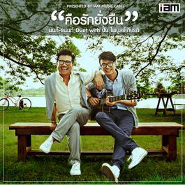 อัลบั้ม KUE RAK YUNG YUEN (FEAT.PAN PAIBULJKIAT KHEOKAO)