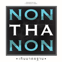 อัลบั้ม Kern Mat Tah Tan