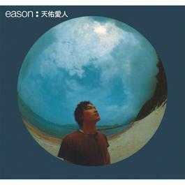 Tian You Ai Ren (Capital Artists 40th Anniversary) 2014 Eason Chan