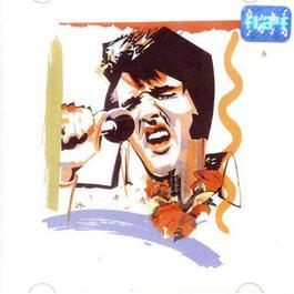 Alternate Aloha 1988 Elvis Presley