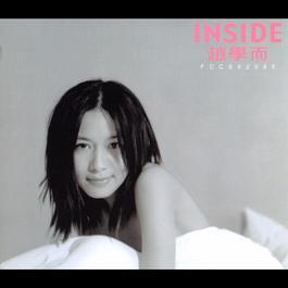 Inside 1999 Bondy Chiu Hok Yee (赵学而)