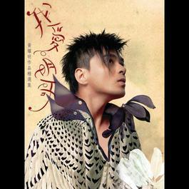 Wo Ai Ming Ge Huang Yao Ming Zuo Pin Jing Xuan Ji 2012 Anthony Wong (黄耀明)