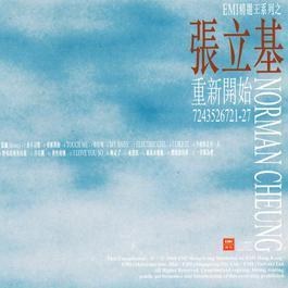 EMI Jing Xuan Wang Xi Lie Zhi Zhang Li Ji: Chong Xin Kai Shi 2000 張立基