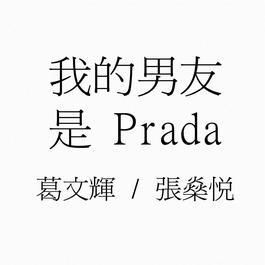 Wo De Nan Peng You Si Prada 2006 葛民辉; 张燊悦